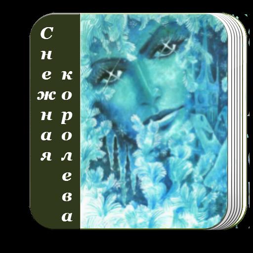 Книгу Чуковский Каляка